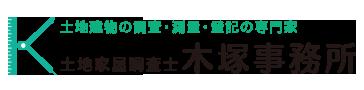 木塚事務所 | 杉並・練馬・中野・世田谷・武蔵野・三鷹の土地家屋調査士