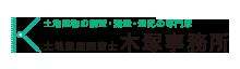 多数のセミナー実績、杉並・練馬・中野・世田谷・武蔵野・三鷹の土地家屋調査士なら木塚事務所(東京)におまかせ